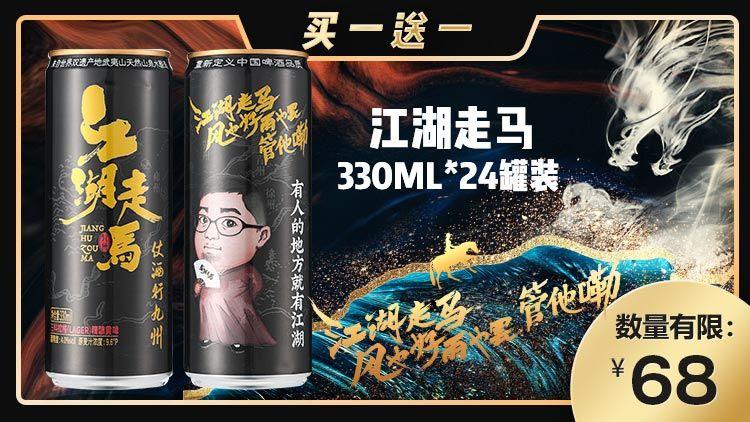 000000江湖走马68