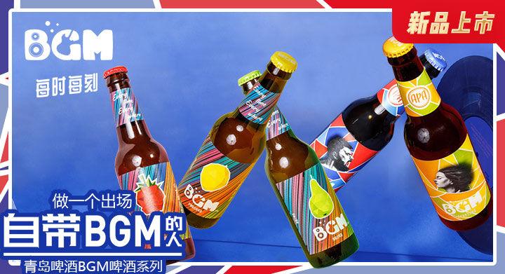 1635a4青岛BGM