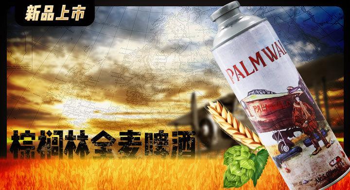 000000棕榈林全麦啤酒